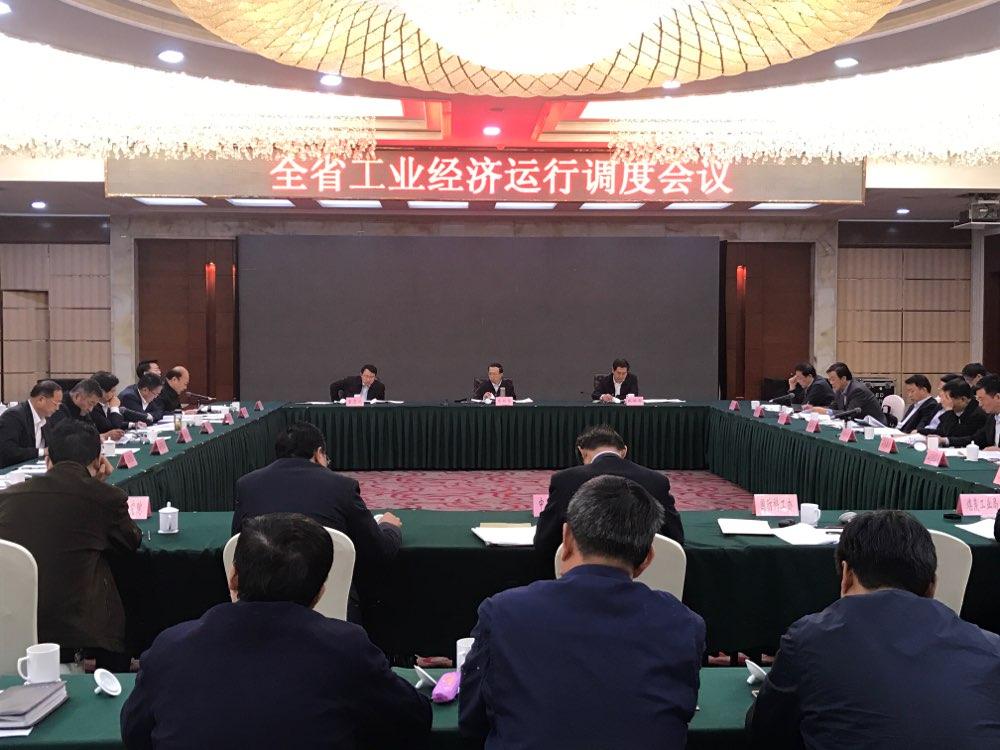 山东省全省工业经济运行调度会召开