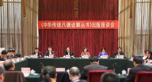 《中华传统八德诠解丛书》出版座谈会在曲阜召开