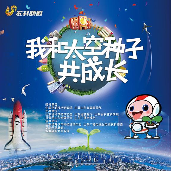 """""""我和太空种子共成长""""公益科普活动启动仪式将在济南举行"""