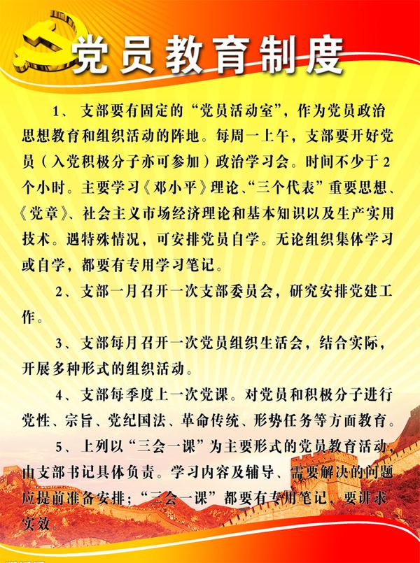 禹城完善乡村培训场所110处 农村党员集中培训全覆盖