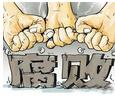 济南市长清区政协原副主席赵贵华等18人涉嫌职务犯罪被追究