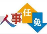 山东省政府任免一批工作人员 李关宾为省工商行政管理局局长