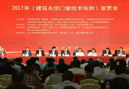 2017年《建筑系统门窗技术导则》宣贯会在枣庄召开