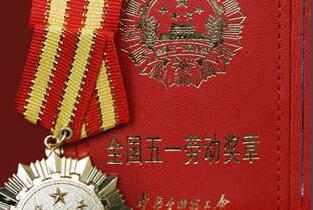 荣誉!全国五一劳动奖章名单公示,枣庄俩人、一企业上榜