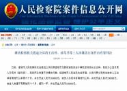 潍坊诸城王治祥等三人涉嫌贪污 共处罚金50万元