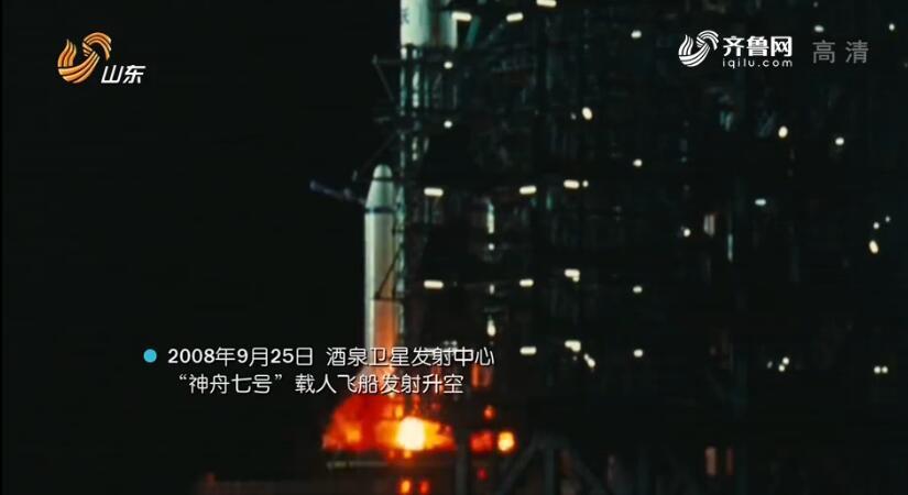 五洲四海山东人|张建启:要亲手用中国飞船把中国航天员送入太空