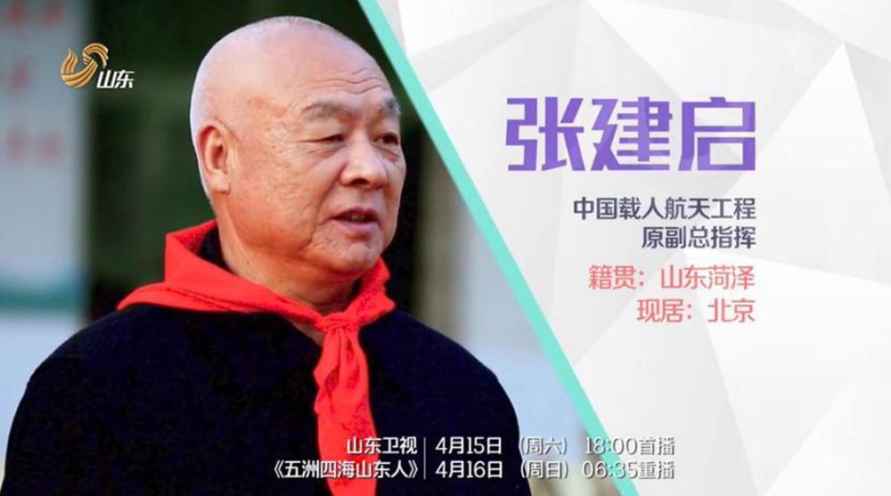 专访张建启:一定要用中国的飞船,把中国的宇航员送上太空