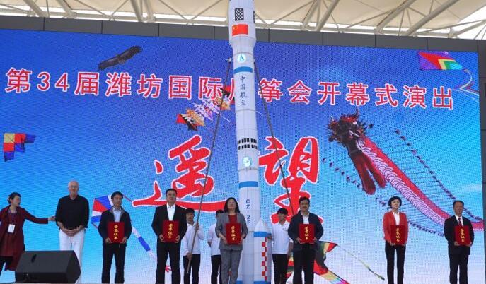助力潍坊风筝遨游太空 先进单位及个人获国际风联表彰