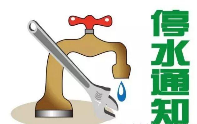 济南停水通知:玉函路等区域17日停水降压!