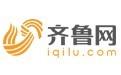 中央网信办《网络传播》公布省级网站3月排名 齐鲁网全国第5
