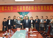 山东五征集团与山东理工大学签订战略合作框架协议