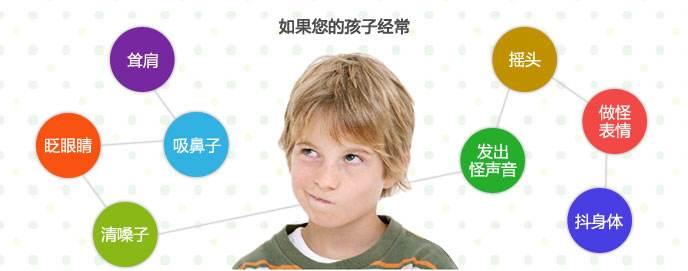"""青岛:8岁男孩经常发怪声 原来是患了这个""""怪病"""""""