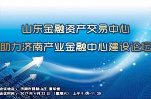 助力济南产业金融中心建设论坛将于4月22日举办