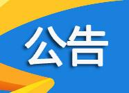 火了!庆云县首发文言文政府公告 创新形式引民赞