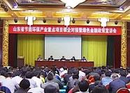 山东省节能环保产业重点项目银企对接拟投资386亿元