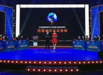 山东举办防震减灾知识竞赛