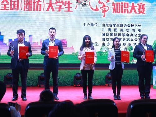 第三届全国(潍坊)大学生风筝知识大赛成功举办