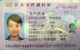 电子往来台湾通行证登陆聊城 4月24日起警方受理申请