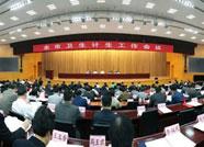 滨州召开卫生计生工作会议 开启改革发展新篇章