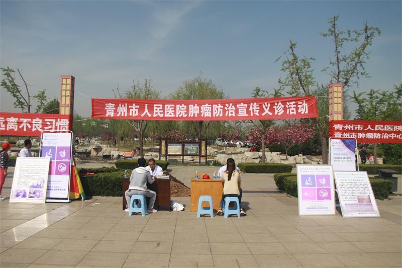 青州市人民医院开展肿瘤防治宣传周系列活动