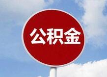 """济南公积金提取流程再""""瘦身""""6月底前取消单位审核环节"""