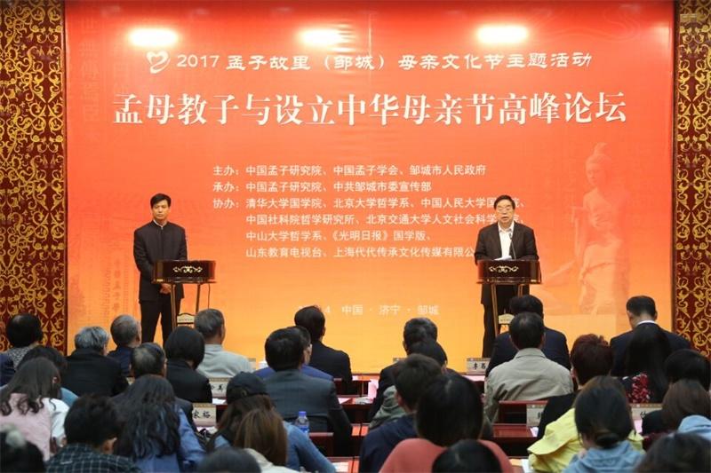 孟母教子与设立中华母亲节高峰论坛在山东邹城举办