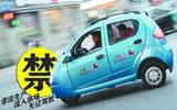 """临淄""""代步车""""禁行区域划定 6月1日起实施"""