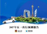 潍坊发布五一交通大数据  健康西街等最容易堵