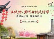 """滨州西纸坊·黄河古村风情带""""五一""""献上精彩文化盛宴"""
