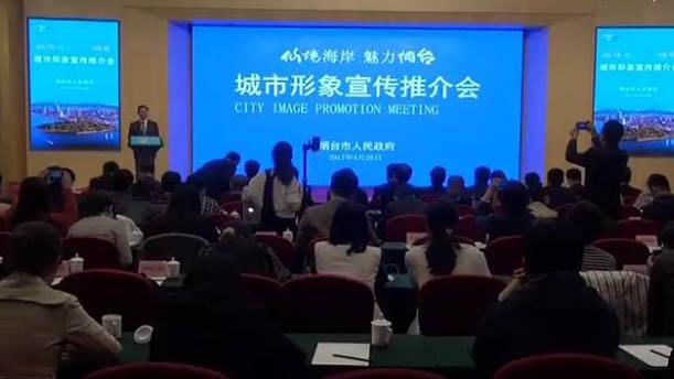 """烟台在北京举行""""一带一路""""城市形象推介活动"""