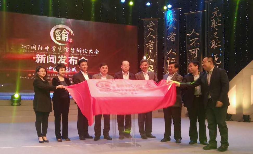 国际中学生儒学辩论大会新闻发布会在邹城举行