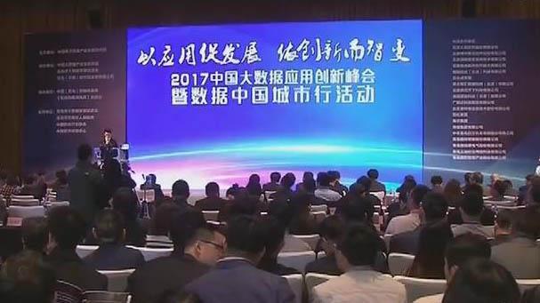 2017中国大数据应用创新峰会在青岛举行