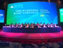 第三届国际高洽会暨大数据产业发展研讨会泰安举行