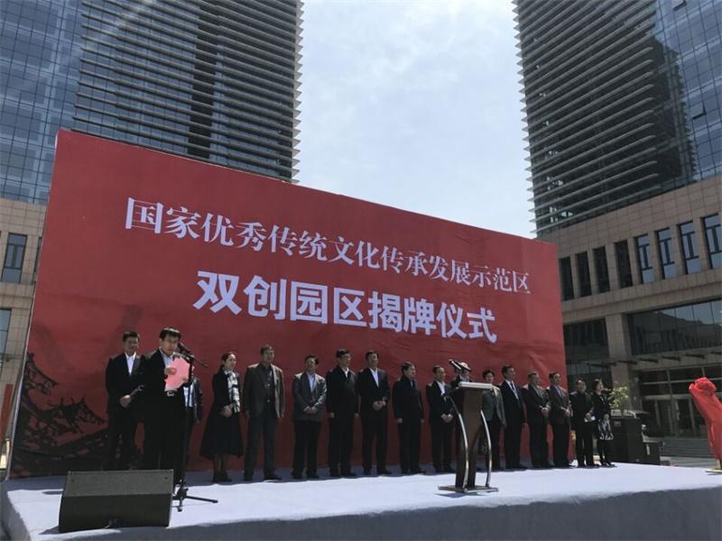 国家优秀传统文化传承发展示范区双创园区在邹城揭牌