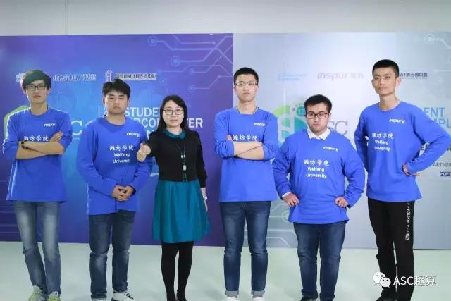 ASC17超算大赛潍坊学院打破计算性能世界纪录