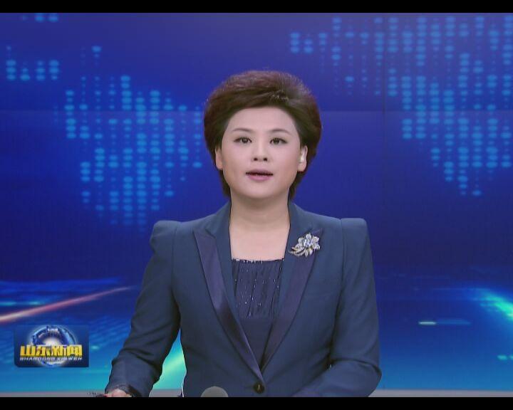 """山东省政府安委会要求全力做好""""五·一""""期间安全生产工作"""
