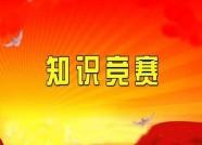 潍坊市将组织参加2017年山东省节能知识竞赛