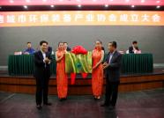 潍坊诸城成立环保装备产业协会 助推环保装备产业发展