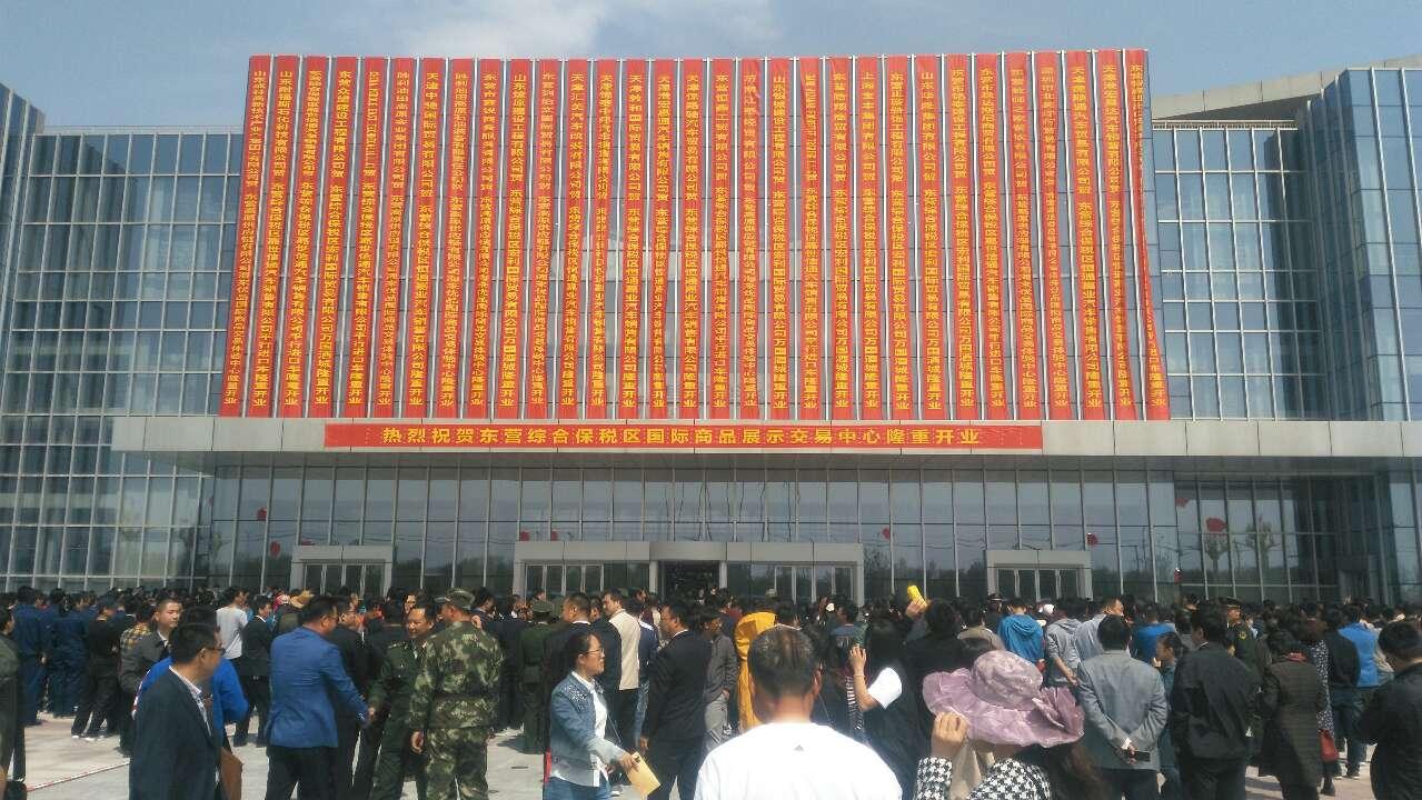 东营综合保税区国际商品展示交易中心盛大开业