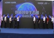 科学规划高端引领 潍坊坊子区努力打造创新创业载体