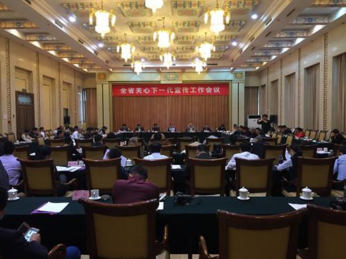 山东省关心下一代宣传工作会议在济南召开