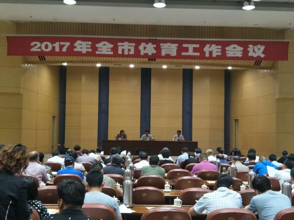 枣庄市召开2017年全市体育工作会议