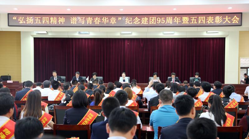 菏泽市纪念建团95周年暨五四表彰大会隆重举行