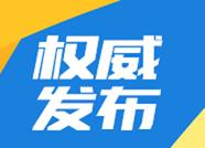 """滨州第二届""""最美青年检察官""""评选名单公布"""