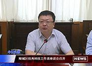 陵城区科技工作者座谈会召开 14名代表吐露心声