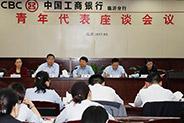 工行临沂分行积极召开青年代表座谈会