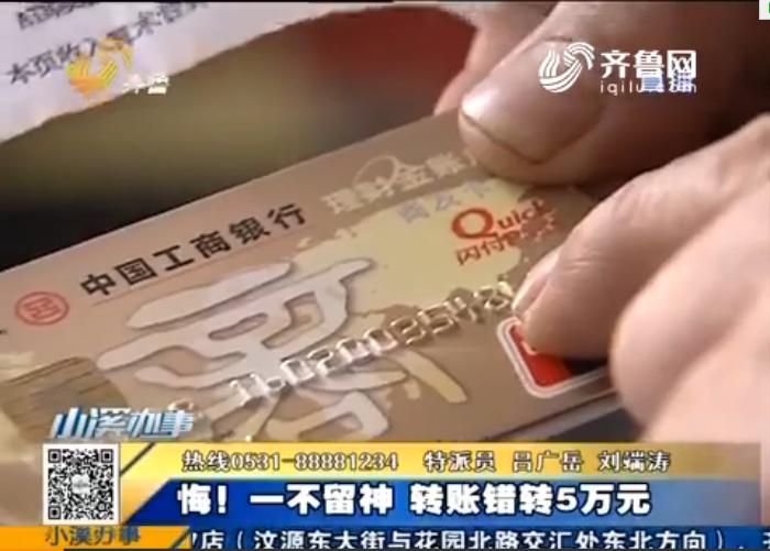 章丘男子5万元转错账 银行拒透对方信息公安不受理