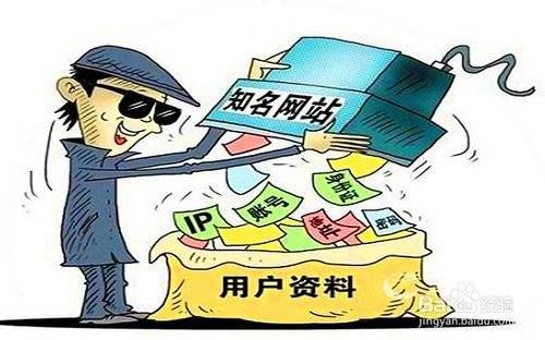 山东重拳整治网络侵犯个人信息犯罪 网商信息泄露将担责
