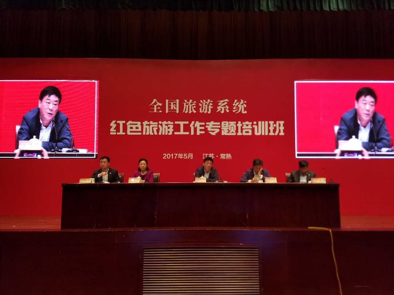 全国红色旅游工作培训班开班 临沂作为唯一地级市作典型发言