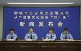 聊城公布从严治警十条措施 将实行严格责任制与追究制